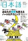 月刊日本語