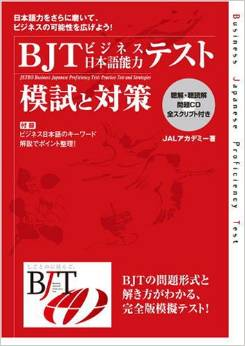 List of textbooks for business Japanese
